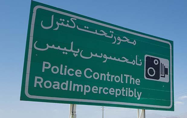 Iran: found in translation?